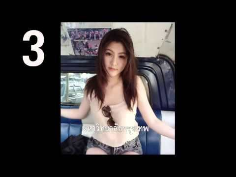Top 10 most beautiful college girls of Thailand